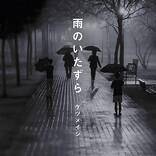 ケツメイシ、5/19に新曲「雨のいたずら」配信リリース決定