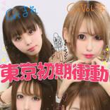東京初期衝動、新体制初となるEP『Second Kill Virgin』を発売&収録曲「春」のMVを公開