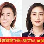 氷川きよし、天海祐希の主演映画『老後の資金がありません!』主題歌を担当 デビュー22年目で「新たなキャリアのスタート」