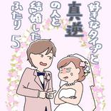 【#5】初めての彼氏ができたと思ったら…→「なんていう聞き間違い…」「悲しいより恥ずかしすぎる」<好きなタイプと真逆の人と結婚したふたり>