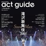 Snow Manのスペシャルインタビューが公開 「act guide 2021 Season 8」巻頭特集は『滝沢歌舞伎ZERO 2021』