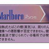 IQOSに3種フレーバーのマリアージュ「マールボロ・ヒートスティック・フュージョン・メンソール」登場