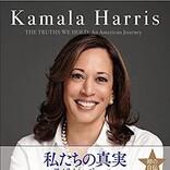 女性初・黒人初・アジア系初のアメリカ副大統領カマラ・ハリス、初の自伝が刊行決定!