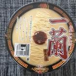 いまだ入手困難「一蘭」カップ麺を試食!1杯500円弱の味はいかに・・・