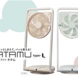 フラットにたためる扇風機「TATAMU」。夏が終われば収納が楽チン!