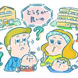 【専門家がわかりやすく解説】戸建て購入 VS 賃貸  子育て世代が選ぶべきなのはどっち? #子育て世代の幸せおうち計画