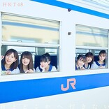 【先ヨミ】HKT48『君とどこかへ行きたい』現在シングル1位、Hey! Say! JUMPが僅差で追う<5/13訂正>