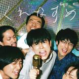 成田凌、高良健吾らが熱唱する姿を切り取った映画『くれなずめ』のメイキング映像解禁!