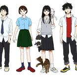 TVアニメ『Sonny Boy』、メインキャストに市川蒼/大西沙織/悠木碧/小林千晃