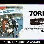 7ORDER、今年1月開催の武道館LIVEをニコ生で上映決定