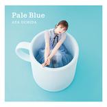 『やくならマグカップも』内田彩が歌うEDテーマ「Pale Blue」ジャケ写を解禁、ニコ生とYouTubeで特番配信