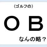 【クイズ】ゴルフのOBって何の略だか言える?意外に知らない!