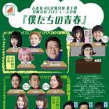 プラマイ岩橋プロデュース『僕たちの青春』5月14日上演スタート!