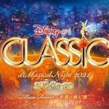『ディズニー・オン・クラシック ~まほうの夜の音楽会 2021』今秋開催決定 メイン演目は『リメンバー・ミー』