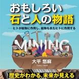 ヒトが鉱物に作用し、鉱物もまたヒトに作用する「おもしろい 石と人の物語」発売!
