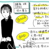 北川景子×永山瑛太『リコカツ』にみる、離婚を思いとどまるきっかけとは