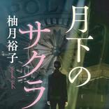 「孤狼の血」シリーズ、『盤上の向日葵』の柚月裕子が贈るノンストップ警察ミステリー! 『月下のサクラ』5月15日(土)発売 !