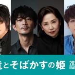 『竜とそばかすの姫』新キャストに森川智之、津田健次郎、小山茉美、宮野真守