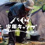 マカロニえんぴつ・はっとりがソロキャンプに挑戦、キャンプ動画番組『少年キャンプ』第五弾をYouTubeで公開