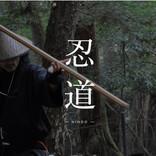 日本忍者協議会「忍者になるためのeラーニングコース」設立に向けたクラウドファンディング!