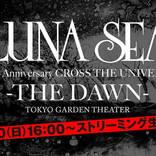 LUNA SEA、東京ガーデンシアター公演最終日のライヴ配信&ライブビューイング決定