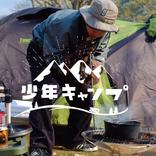 マカロニえんぴつ Vo.はっとりがソロキャンプに挑戦する動画番組「少年キャンプ」第五弾公開!
