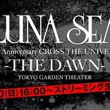 LUNA SEA、東京ガーデンシアター最終日のライブ配信&ライブビューイング実施決定
