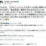ワイドショーが報じた「抜け駆け接種」がTwitterのトレンドに 乙武洋匡さんやEXITりんたろー。さんが意見ツイート