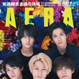 雑誌「AERA」の表紙をKing &Princeが飾る!様々な表情を映しとったグラビア&インタビューを掲載!
