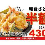 """【和食さと】テイクアウトでなんと""""半額""""も!! 「にぎやか海老天丼」など最大430円引き♪"""