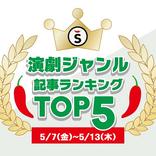 【5/7(金)~5/13(木)】演劇ジャンルの人気記事ランキングTOP5
