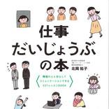 職場の人と安心してコミュニケーションできる『仕事だいじょうぶの本』発売!
