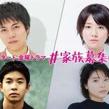 TBS 7月期金曜ドラマ『#家族募集します』に決定、重岡大毅がシングルファーザー役
