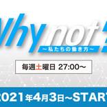 超新塾と西野未姫(元AKB48)が案内人! MBのビジネスバラエティ番組「why not?~私たちの働き方~」第7回目放送!