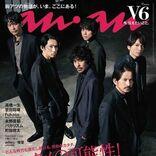 "V6 メンバー全員で『anan』表紙に登場、""渋かっこいい"" の極致必見"
