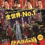 妻夫木聡 長澤まさみら参戦、歴史的ヒット作が日本緊急公開「映画でアジアが一つになれれば...」