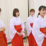 『クイズ!THE違和感』日向坂46 & AKB48が巫女姿で豪華共演
