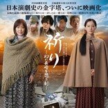 高島礼子&黒谷友香W主演『祈り』 美輪明宏、さだまさしのコメント到着