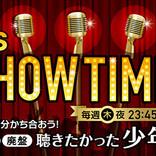 少年隊の廃盤・限定盤をみんなで聴きたい! ラジオ大阪「It's SHOWTIME!」5月20日放送開始!