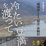 「北朝鮮帰国事業」によって「帰国」した女性が綴る壮絶な体験記『冷たい豆満江を渡って』発売!「ここで見たものをそのまましゃべってはいけない」