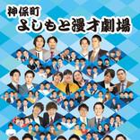 神保町よしもと漫才劇場、5月よりリニューアル! バトルシステムや所属芸人システムが新しく!