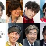瀬戸康史主演『男コピーライター、育休をとる。』キャスト発表 妻役に瀧内公美