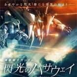 『機動戦士ガンダム 閃光のハサウェイ』公開日を再度延期 「近日公開」へ