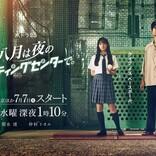 関水渚、ドラマ初主演 仲村トオルとW主演『八月は夜のバッティングセンターで。』7月スタート