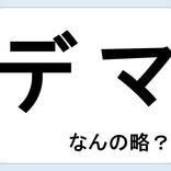 【クイズ】デマって何の略だか言える?意外に知らない!