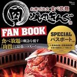 焼肉きんぐ初のファンブック発売! ファン必見、全48の焼肉きんぐトリビアも!