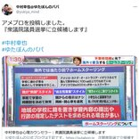 「ゆたぼん党」や「不登校党」の代表!? ゆたぼんのパパこと中村幸也さん「衆議院議員選挙に立候補します」