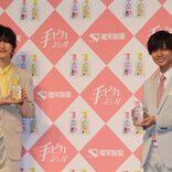 永瀬廉、後輩・道枝駿佑の成長に驚く CM共演で「若干、上目遣いになった」