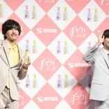 永瀬廉、後輩・道枝駿佑との新CM共演に笑顔「うれしい気持ちになりました」