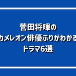 『コントが始まる』出演中!菅田将暉のカメレオン俳優ぶりがわかるドラマ6選